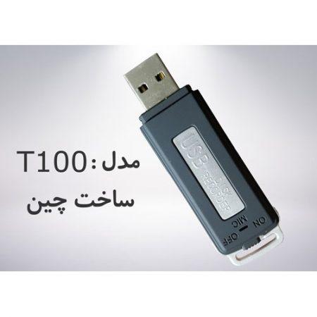ضبط صدا t100