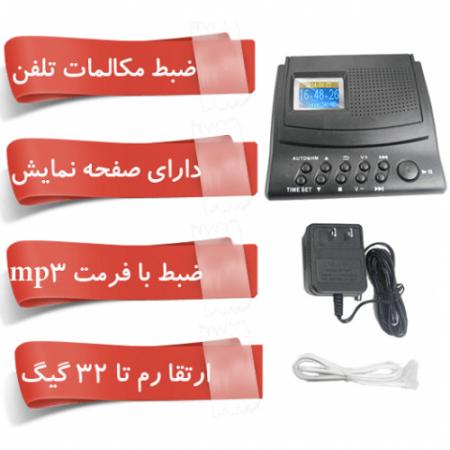 دستگاه ضبط مکالمات تلفنی