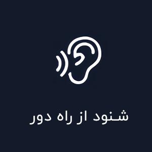 دستگاه شنود
